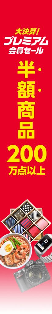大決算!プレミアム会員セール3/23-3/24
