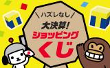 3/15〜25大決算!ショッピングくじ