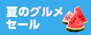 夏のグルメセール_食品TOP