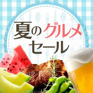 夏のグルメセール(肉)