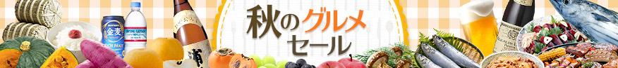秋のグルメセール_食品