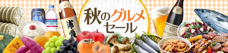 秋のグルメセール  - Yahoo!ショッピング- 新米や旬のフルーツ、鍋料理、日本酒などお買い得グルメが満載