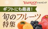 ¥®¥Õ¥È¤Ë¤âºÇŬ¡ª½Ü¤Î¥Õ¥ë¡¼¥ÄÆý¸ Yahoo!¥·¥ç¥Ã¥Ô¥ó¥°
