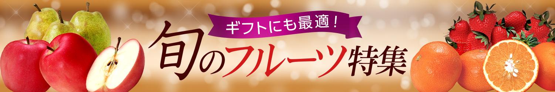旬のフルーツ特集 - Yahoo!ショッピング