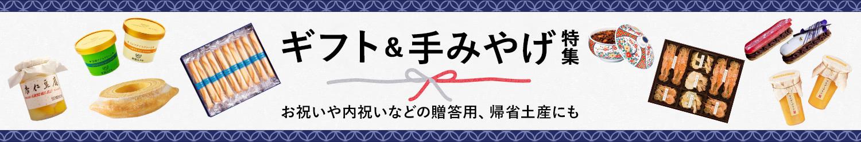 ギフト&手みやげ特集  - Yahoo!ショッピング- 洋菓子、和菓子などお祝いや内祝い、手みやげ好適品をご用意