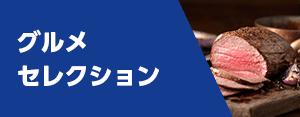 グルメセレクション_小型販促