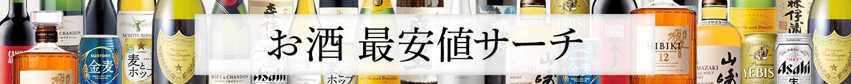 お酒最安値サーチ - Yahoo!ショッピング