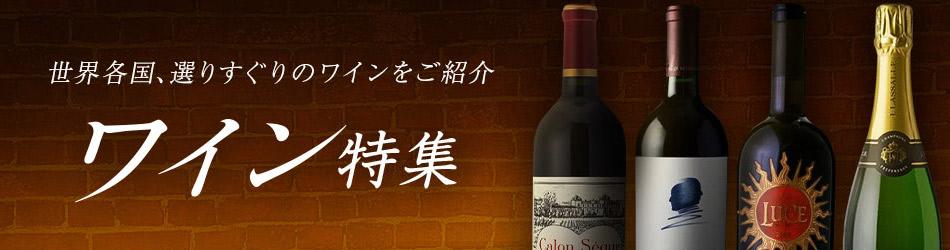 世界各国、選りすぐりのワインをご紹介 ワイン特集