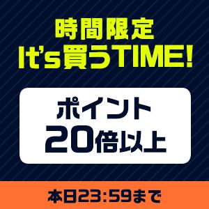 激得セール 買うTime(12-0)