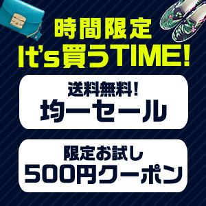 激得セール 買うTime(21-22)