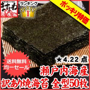 瀬戸内海産の上級焼き海苔/全型50枚
