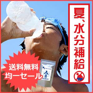 【経口補水液】今年の夏はしっかり水分補給