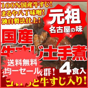 名古屋の味 土手煮4パック入
