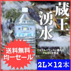 蔵王湧水 2L×12本セット