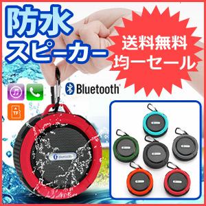 防水スピーカー Bluetooth