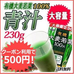 青汁 大麦若葉100% 大容量230g
