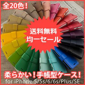 全20色 iPhone手帳型ケース