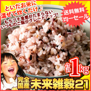 完全国産未来雑穀米 1kg