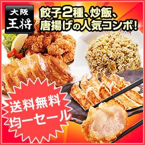 大阪王将中華コンボセット