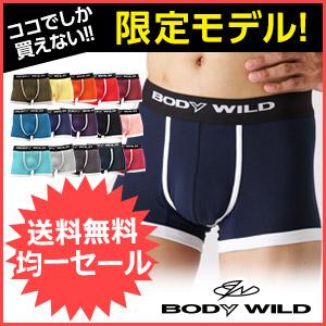 BODYWILD/限定ボクサーパンツ