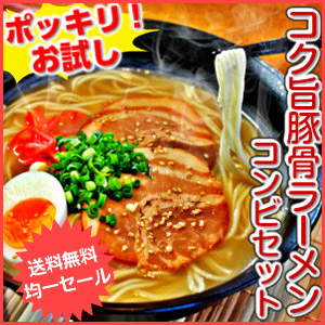 \本場の味/コク旨豚骨コンビセット6食