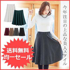 上品な美人スタイルフレアースカート