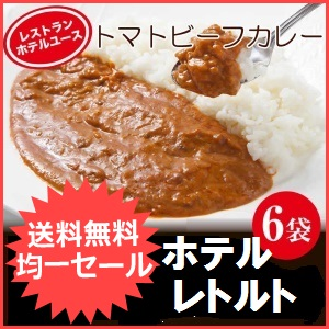 1000円ポッキリ!ホテルカレー6食