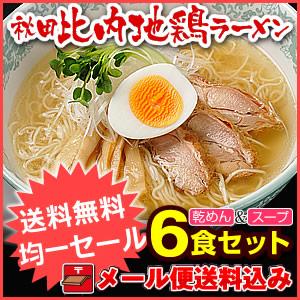 あっさりコク旨!秋田比内地鶏ラーメン6食
