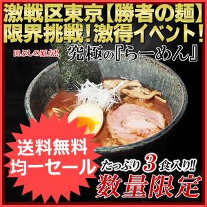 東京高円寺 麺処 田ぶし らーめん