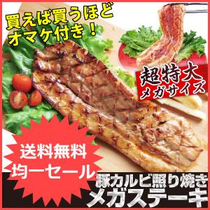 送料無料 豚カルビ照り焼き メガステーキ