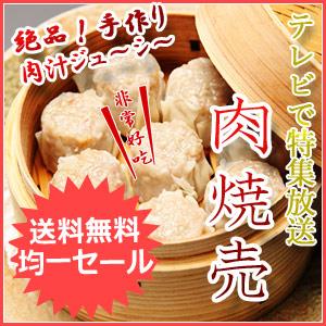 金賞受賞!手作り肉焼売セット