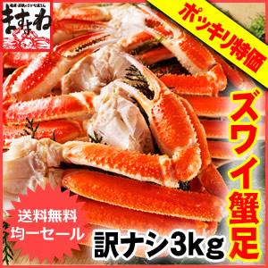 ワンフローズン鮮度!ズワイ蟹足3kg