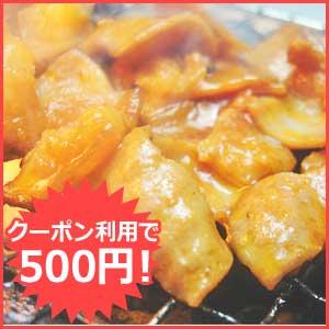【送料無料】牛ホルモン(みそ味)250g