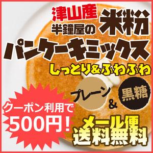 岡山産米粉パンケーキミックス3個セット