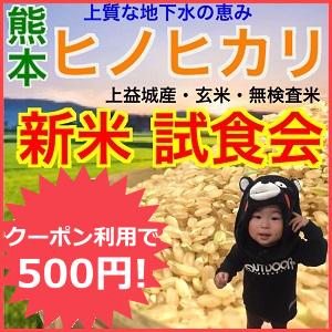 熊本産新米ヒノヒカリ大試食会!送料無料