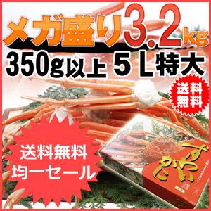 1肩350g超ずわい蟹メガ盛り3.2kg