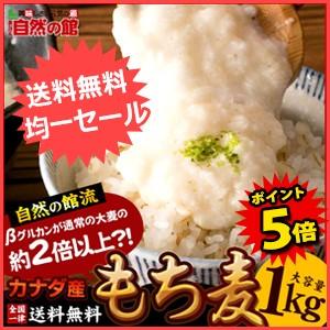 もち麦1kg(500g×2)