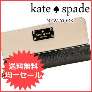ケイトスペード バイカラー長財布