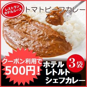 500円ポッキリ!ホテルカレー3食