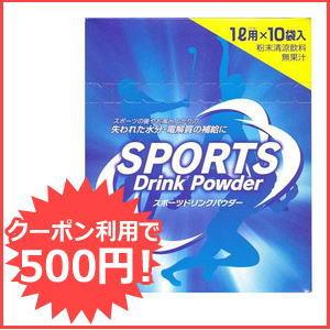 スポーツドリンク 粉末 10袋