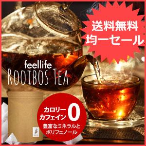 ルイボスティー高級グレード茶葉使用