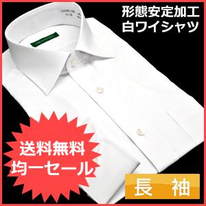 メンズワイシャツ・形態安定加工