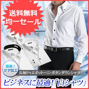 長袖ワイシャツがお買い得セール!