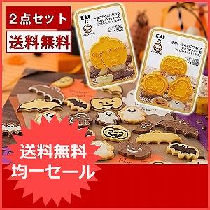 【2個セット】ハロウィンクッキー型