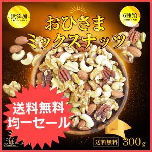 おひさまミックスナッツ6種
