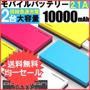 パークマン モバイルバッテリー10000