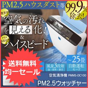 PM2.5対応!空気清浄機