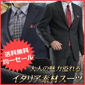 上質イタリア素材メンズスーツが超特価!