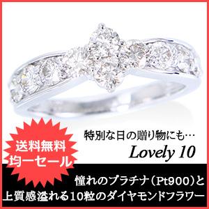 プラチナダイヤモンドリング/合計1ct