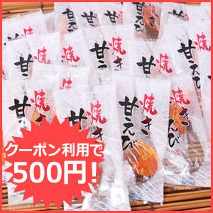 健康えび100g【送料無料・メール便】